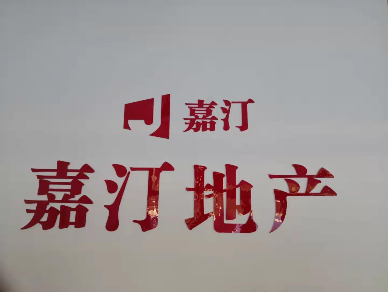 唐山嘉汀房地产经纪有限公司在曹妃甸人才网(曹妃甸人才网)的标志