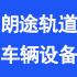 唐山朗途轨道车辆设备有限公司的企业标志