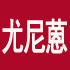 尤尼蒽(唐山)仪表有限公司